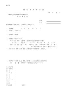 利用結果報告書 - 京都府立大学