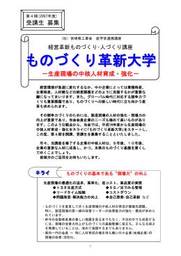 (社)宮崎県工業会 産学官連携講座 経営革新ものづくり・人づくり講座