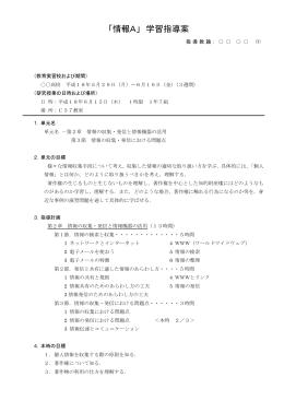 ダウンロード(doc 45KB)