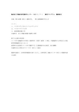 教育プログラム 履修要点 - 大阪大学臨床医工学融合研究教育センター