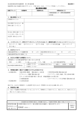主任介護支援専門員研修【事例研究及び辞令指導方法】