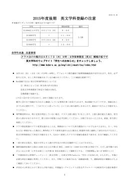 2015後期登録の注意