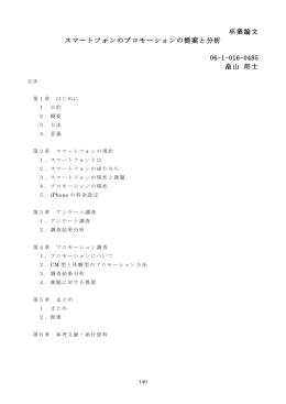 演習名 - 近畿大学