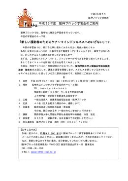 阪神ブロック 学習会