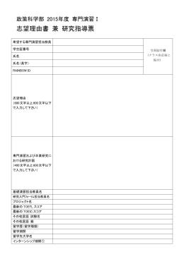 政策科学部 2013年度 専門演習Ⅰ
