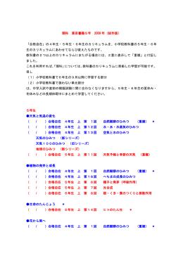 東京書籍 「新編 新しい理科」