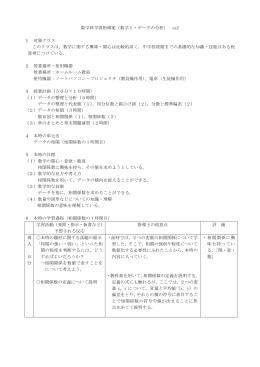 数学科学習指導案(数学Ⅰ・データの分析)