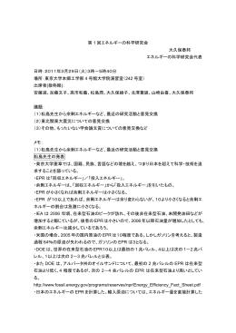 研究会報告(wordファイル)