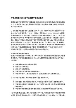 2008年12月RIETI報告要旨