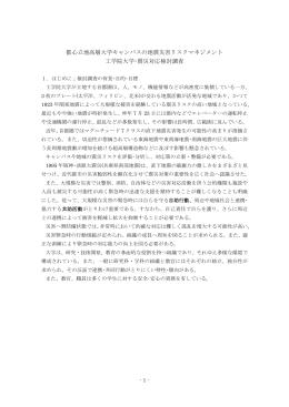 検討報告06 - 久田研究室