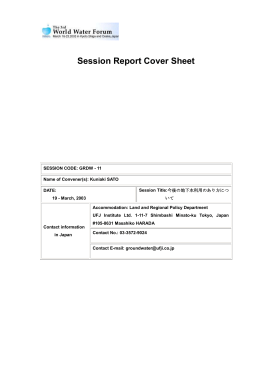 Session Report Cover Sheet