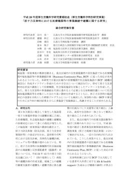 報告書まとめ(ワード:64KB)