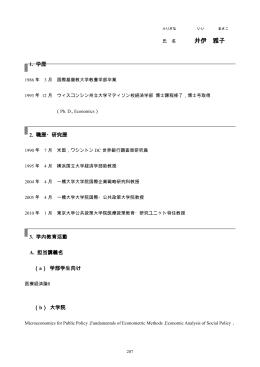 氏名 井伊雅子 (いい まさこ)