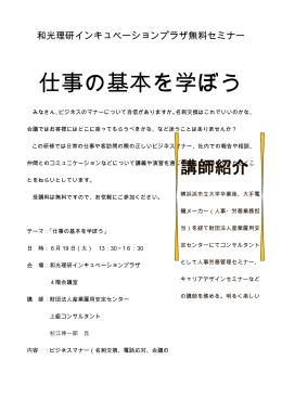 セミナー申込書(word)