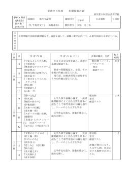 2学年必修選択 - 東京都立秋留台高等学校