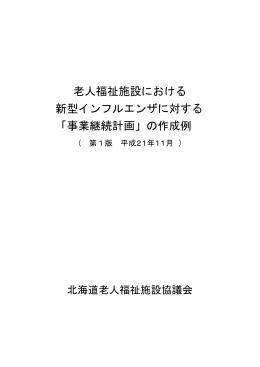 事業継続計画 - 北海道老人福祉施設協議会