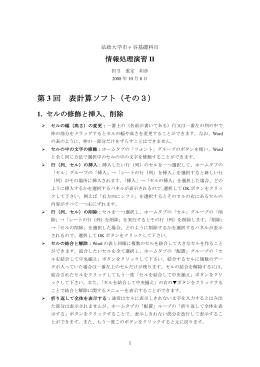8日 - 法政大学
