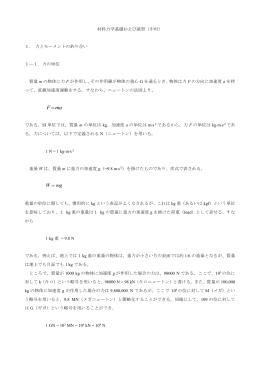 材料力学基礎および演習(中村)