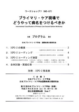 配布資料 (Wordファイル 824KB)