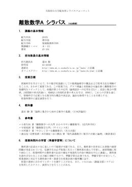 離散数学 - 大阪府立大学