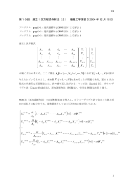 第10回: 連立1次方程式の解法 (2)