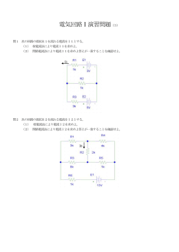 3.枝電流法と閉路電流法