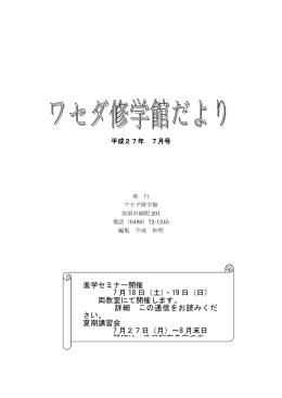 平成27年 7月号 発 行 ワセダ修学館 加須市細間201 電話(0480)72