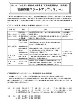 スタートアップセミナー募集案内(ワード:47KB)