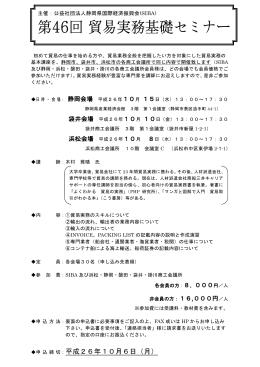 第46回貿易実務基礎セミナーチラシ・申込書(word:53KB)