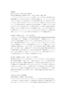 後書きに代えて - 東京大学文学部・大学院人文社会系研究科
