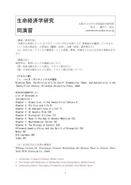 生命経済学 - 大阪市立大学 大学院経済学研究科・経済学部