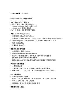 オフィス革新論 (12-7