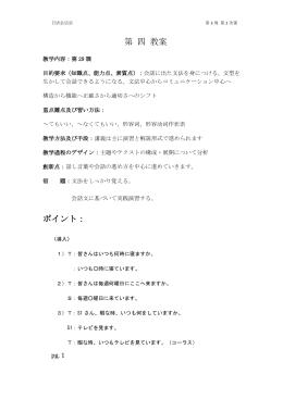日语会话② 第3周 第2次课 第 四 教案 教学内容:第29課 目的要求