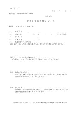 (様 式 1)