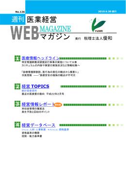 NO.126 平成22年6月30日発刊(WORD)