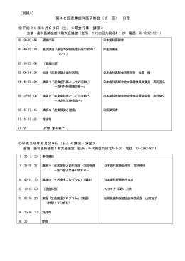 日程 - 日本歯科医師会
