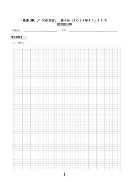 第4回授業 演習用紙