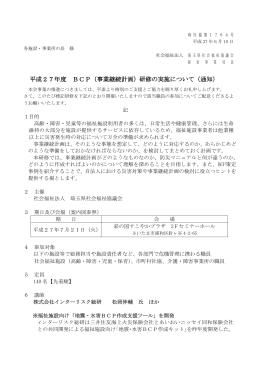 西村 美智代氏との「打ち合わせ」報告
