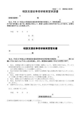 (別添1-① 実習協力者用) 相談支援従事者研修実習承諾書 ※ (研修
