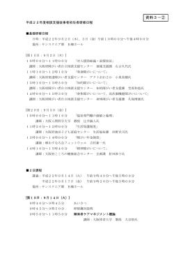 平成22年度相談支援従事者初任者研修 講義日程(5日課程)