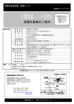 医療事務スキル習得科(3月)