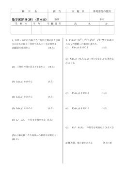 数学演習II2002_06