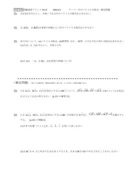 数学A問題演習プリントNO