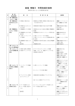 新版 情報B 年間指導計画例