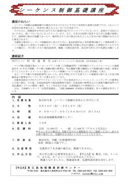 カリキュラムは - 東広島地域職業訓練センター