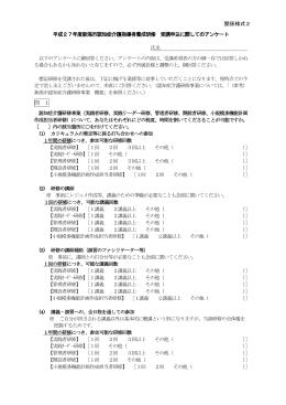 6.関係様式2(新潟市認知症介護指導者養成研修受講アンケート)