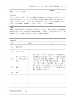 認定応用研修会シラバス(リーダーシップ演習)