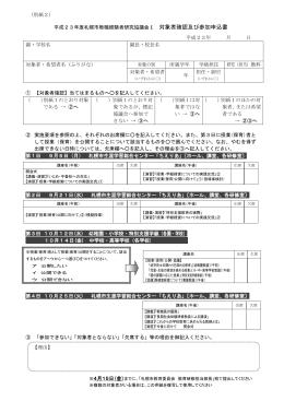 平成20年度札幌市教職経験者研究協議会Ⅰ 実施要項(案1)