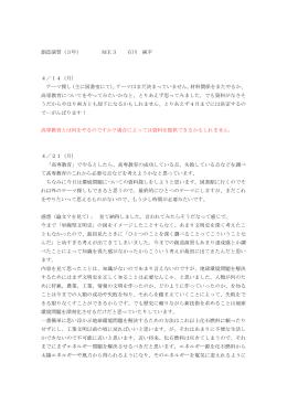 創造演習(3年) ME3 石川 純平