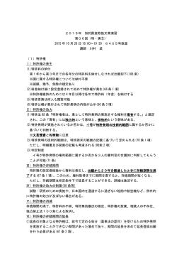 2015.10.28中大 知的財産取扱文章演習 第6回